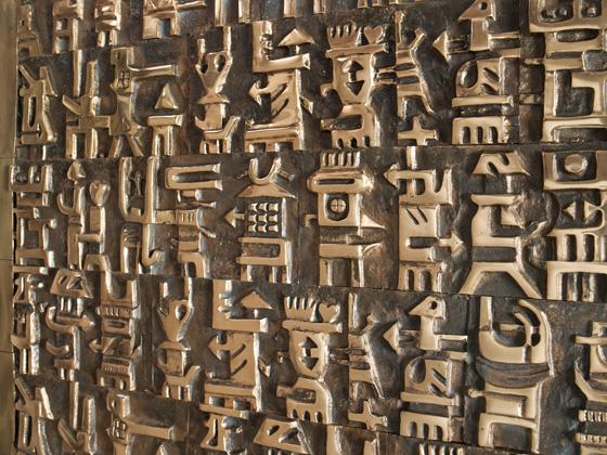 Parviz Tanavoli: Oh Persepolis II detail